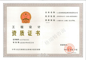Engineering Design_Highway_Jiaji_qualification certificate granted by MOHURD