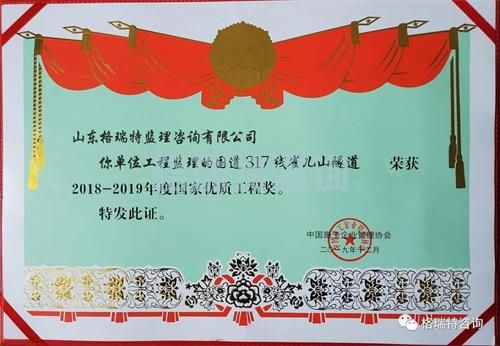 Two National Engineering Quality Awards Granted to the company(图1)
