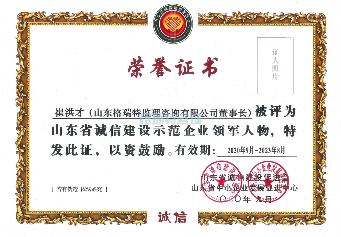 Integrity Company Leader Honor Certificate