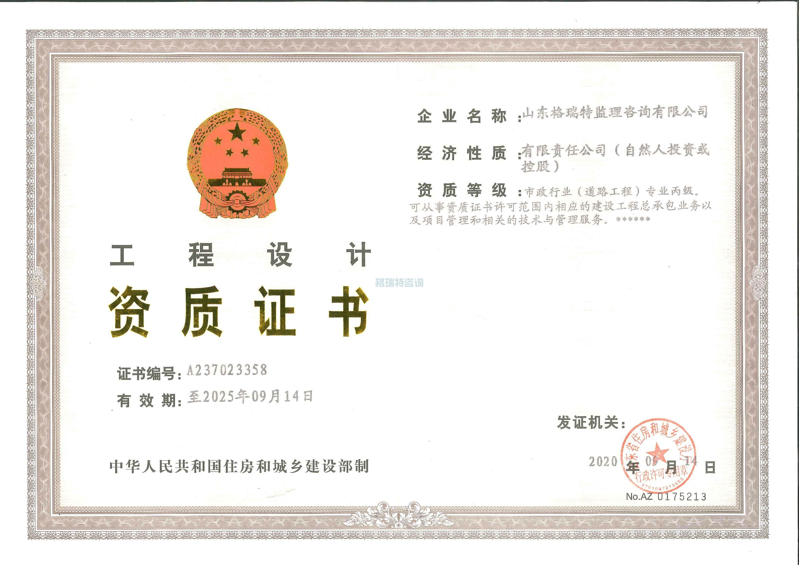 Design _Public works_Road Engineering _Grade C (BinJi in Pinyin) qualification certificate granted by the Housing and Urban- Rural Development Department of Shandong Province